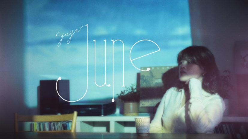 優河 – June